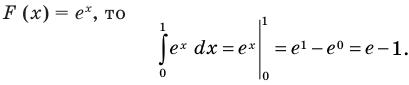Интеграл и его применение с примерами решения