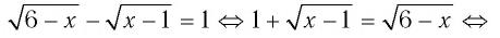 Иррациональные уравнения с примерами решения